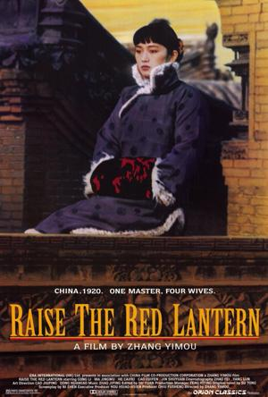 red lantern movie poster